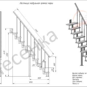 Модульная малогабаритная лестница Линия, MOD-00-36