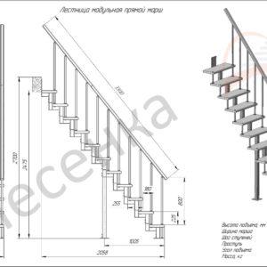 Модульная малогабаритная лестница Линия, MOD-00-37