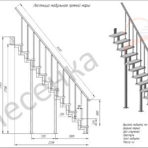 Модульная малогабаритная лестница Линия, MOD-00-38