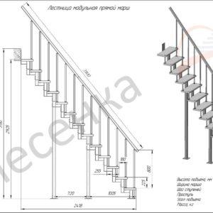 Модульная малогабаритная лестница Линия, MOD-00-39