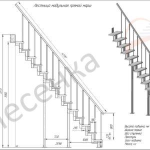 Модульная малогабаритная лестница Линия, MOD-00-40