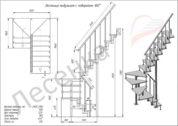 Модульная малогабаритная лестница Эксклюзив, MOD-180-33