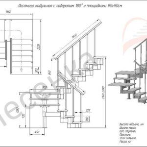Модульная лестница Комфорт, MOD-180-55