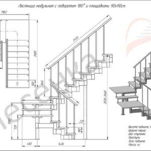 Модульная лестница Комфорт, MOD-180-57