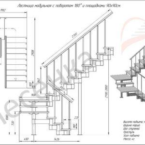 Модульная лестница Комфорт, MOD-180-58