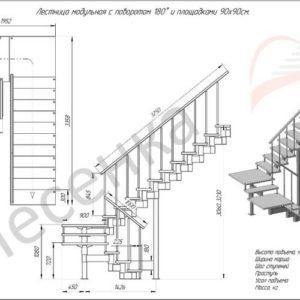 Модульная лестница Комфорт, MOD-180-60