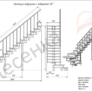 Модульная лестница Фаворит, MOD-90-22