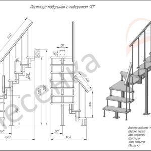 Модульная малогабаритная лестница Компакт, MOD-90-36