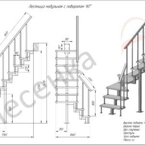 Модульная малогабаритная лестница Компакт, MOD-90-37