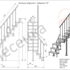 Модульная малогабаритная лестница Компакт, MOD-90-38