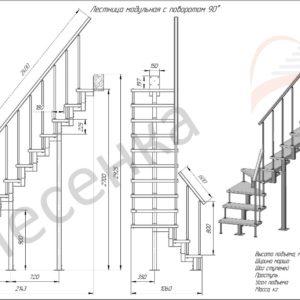Модульная малогабаритная лестница Компакт, MOD-90-39