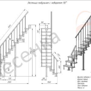 Модульная малогабаритная лестница Компакт, MOD-90-40