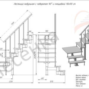 Модульная лестница Статус, MOD-90-42