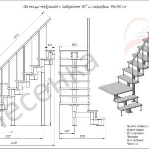 Модульная лестница Статус, MOD-90-43