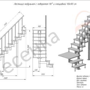Модульная лестница Статус, MOD-90-44