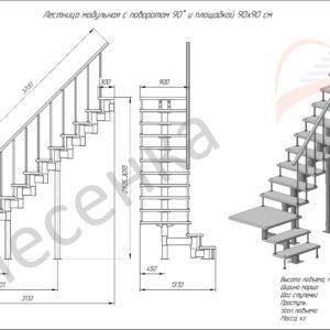 Модульная лестница Статус, MOD-90-46