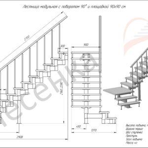 Модульная лестница Статус, MOD-90-57