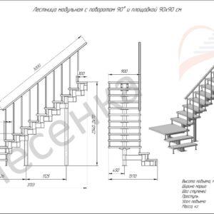 Модульная лестница Статус, MOD-90-58
