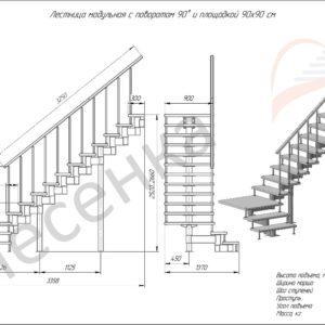 Модульная лестница Статус, MOD-90-59