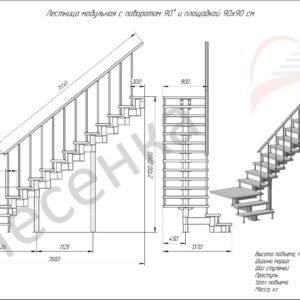 Модульная лестница Статус, MOD-90-60
