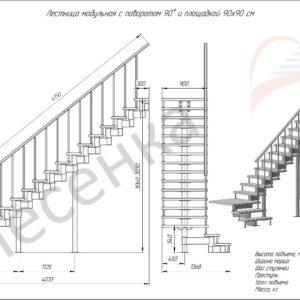 Модульная лестница Статус, MOD-90-62